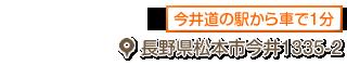 長野県松本市今井1335-2