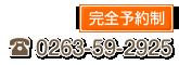 tel:0263-59-2925