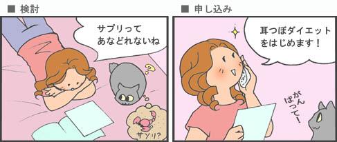 自宅でじっくり検討している女性の漫画