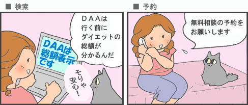 ネットで検索し無料相談に申込む女性の漫画